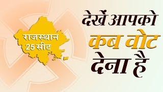 #Elections2019: देखें #Rajasthan की सभी 25 सीटों पर चुनाव की तारीख    NewsroomPost