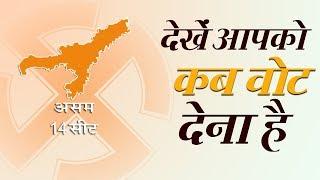#Elections2019: देखें  #Assam की सभी 14 सीटों पर चुनाव की तारीख