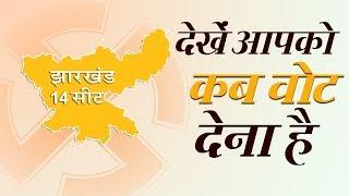 Elections 2019: देखें  Jharkhand की सभी 14 सीटों पर चुनाव की तारीख