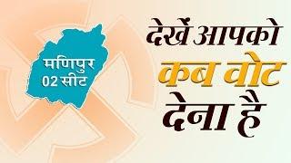 Elections 2019: देखें  Manipur की सभी 2सीटों पर चुनाव की तारीख
