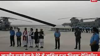 Watch Video: वायुसेना प्रमुख बीएस धनोआ बोले- गेम चेंजर साबित होगा चिनूक हेलिकॉप्टर