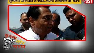 छिंदवाड़ा - मुख्यमंत्री कमलनाथ का बयान इतना तो तय है कि भाजपा की सरकार नही बनेगी