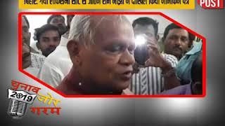 बिहार: गया लोकसभा सीट से जीतन राम मांझी ने दाखिल किया नामांकन पत्र
