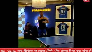 IPL 2019: जब क्रिकेट से पहले इस खेल में भिड़े धौनी और श्रेयस- देखें video