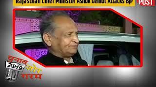 "Watch Video: Cm Gehlot attacks #BJP campaign ""Main Bhi Chowkidar"
