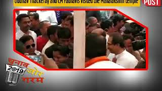 Shiv Sena chief Uddhav Thackeray and CM Fadnavis visited the Mahalakshmi temple