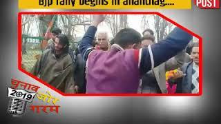 Watch Video: #Bjp rally begins in anantnag.