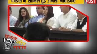 Watch Video: कांग्रेस में शामिल हुईं उर्मिला मातोंडकर