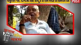 Digvijaya Singh द्वारा खुद को सबसे बड़ा हिन्दू कहने पर पूर्व मुख्यमंत्री Babulal Gaur का पलटवार ।