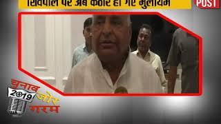 #LoksabhaElection2019: Shivpal Singh Yadav के नामांकन करने के सवाल पर बोले Mulayam Singh Yadav