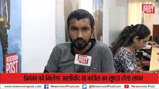 Ayodhya दौरा: Priynaka Gandhi को मिलेगा आशीर्वाद या Congress का सूपड़ा होगा साफ!
