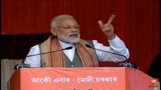 #LIVE: PM Narendra Modi addresses public meeting in Gohpur, Assam