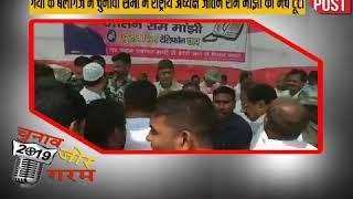 #Bihar: गया के बेलागंज में चुनावी सभा में राष्ट्रीय अध्यक्ष जीतन राम मांझी का मंच टूटा