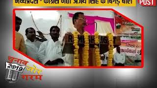 #MadhyaPradesh - #Congress नेता अजय सिंह के बिगड़े बोल