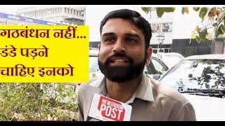 """Congress और AAP के गठबंधन को लेकर बोली दिल्ली की जनता, """"गठबंधन नहीं, डंडे पड़ने चाहिए इनको"""""""