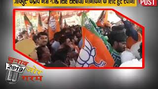 जोधपुर- केंद्रीय मंत्री गजेंद्र सिंह शेखावत नामांकन के लिए हुए रवाना