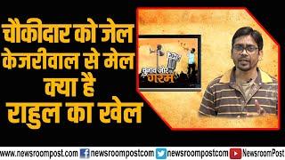 #LoksabhaElection2019: Chowkidar को जेल और Kejriwal से मेल...आखिर क्या है Rahul का खेल