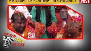 Watch Video:  Milk Shower for BJP candidates from Bulandshahr, UP