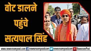भाजपा सांसद सत्यपाल सिंह ने डाला वोट और जाना पोलिंग बूथ का हाल