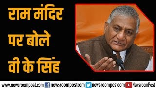 #LokSabhaElections2019: Grand alliance no threat for #BJP in #Ghaziabad: @V.K SINGH