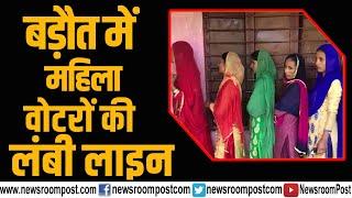 बागपत: बड़ौत में मुस्लिम महिला वोटरों की लंबी लाइन, महिलाओं ने कहा- 'पहले मतदान फिर घर का काम'