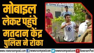 #Noida सेक्टर 12 के विद्यालय में वोट डालने पहुंचे वोटर मोबाइल ले जाने को लेकर पुलिस से भिड़े
