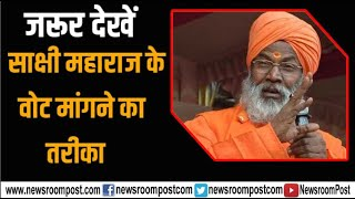 #Unnao:  MP Dr. Swami Sakshi Ji Maharaj's new style of seeking votes