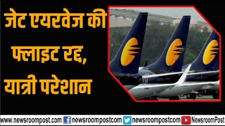 Jet Airways suspends international flights scheduled for tonight due to operational reason