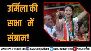 उर्मिला मातोंडकर की सभा में भिड़े बीजेपी-कांग्रेस समर्थक