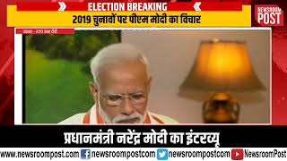 Elections 2019: PM Modi's hour-long interview on a host of issues…