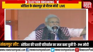 PM Narendra Modi addresses public meeting in Sambalpur, Odisha