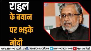 Rahul Gandhi के इस बयान पर भड़के Sushil Kumar Modi, मानहानि का मुकदमा दायर करेंगे