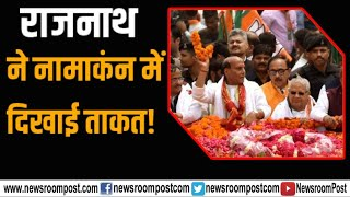 #LoksabhaElection2019 : गृह मंत्री Rajnath Singh ने #Lucknow से दाखिल किया अपना नामांकन
