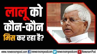 Misa Bharti says, she is not the only one who is missing Lalu Prasad Yadav|  NewsroomPost