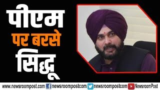 LIVE: PM Modi पर वार के लिए  Navjot Singh Sidhu का 'होमवर्क'!