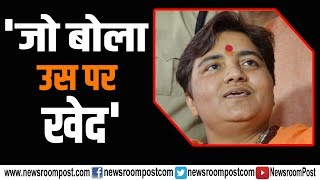 Sadhvi Pragya apologises, says she's taking back her statement on Hemant Karkare| NewsroomPost