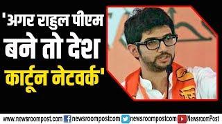 Rahul अगर PM बने तो देश बन जाएगा Cartoon Netwrok: Aaditya Thackeray