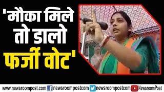 Swami Prasad Maurya की बेटी Sanghmitra Maurya का वीडियो वायरल, बोलीं फर्जी वोट डाल सकते हैं
