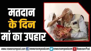 Gandhinagar: मतदान से पहले PM Modi को मां Heeraben Modi ने दिया ये खास तोहफा