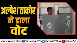 Patan में Alpesh Thakor डाला वोट, कांग्रेस से दिया था इस्तीफा