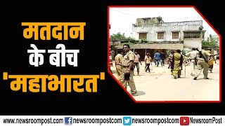 West Bengal: मतदान के दौरान BJP-TMC कार्यकर्ताओं के बीच झड़प, 3 घायल