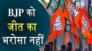 BJP को जीत का भरोसा नहीं | Haryana से ज्यादा BJP का Maharashtra पर जोर |#DBLIVE