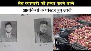हिजबुल के इन 2 आतंकियों ने की पंजाब के सेब व्यापारी की हत्या, पोस्टर हुए जारी