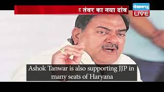 Haryana Election में Ashok Tanwar का नया दांव | ऐलनाबाद सीट पर Abhay Singh Chautala का किया समर्थन |