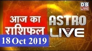 18 Oct 2019 | आज का राशिफल | Today Astrology | Today Rashifal in Hindi | #AstroLive | #DBLIVE