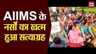 3 दिनों से भूख हड़ताल पर बैठी AIIMS के नर्सों का खत्म हुआ सत्याग्रह