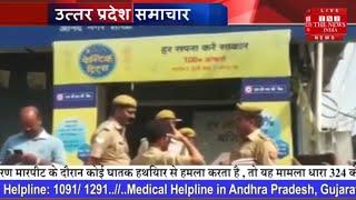 Uttar Pradesh crime news दिनदहाड़े बैंक में डकैती लाखों का सामान लेकर लुटेरे फरार,  पुलिस को ठेंगा