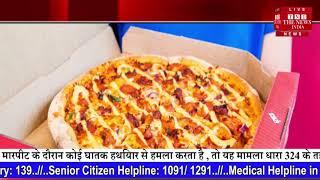 नहीं मिलेगा अब डोमिनोस पिज़्ज़ा NEWS INDIA