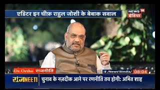 Shri Amit Shah's interview to News 18 Network | #AmitShahToNews18