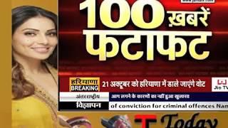100 खबरें फटाफट में देखें देश-दुनिया की बड़ी खबरें
